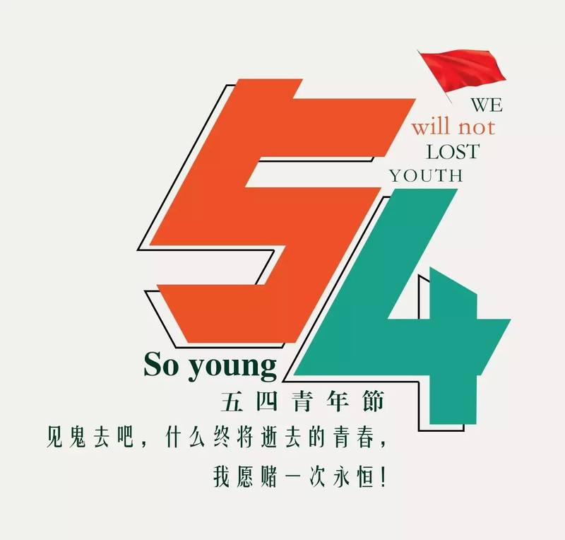 五四青年节标志设计东南亚等风情室内设计图片